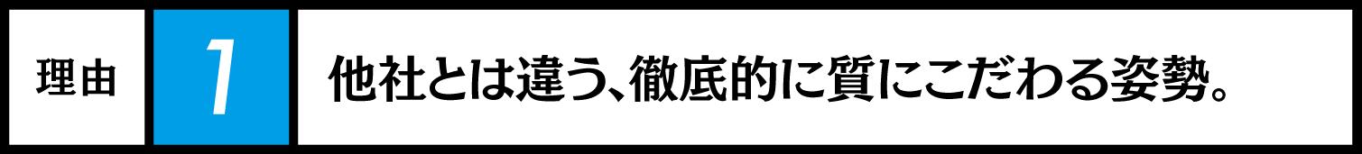 名古屋の解決探偵、高田幸枝調査事務所、徹底的に質にこだわる姿勢