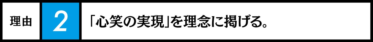 名古屋の解決探偵、高田幸枝調査事務所「心笑の実現」を理念に掲げる